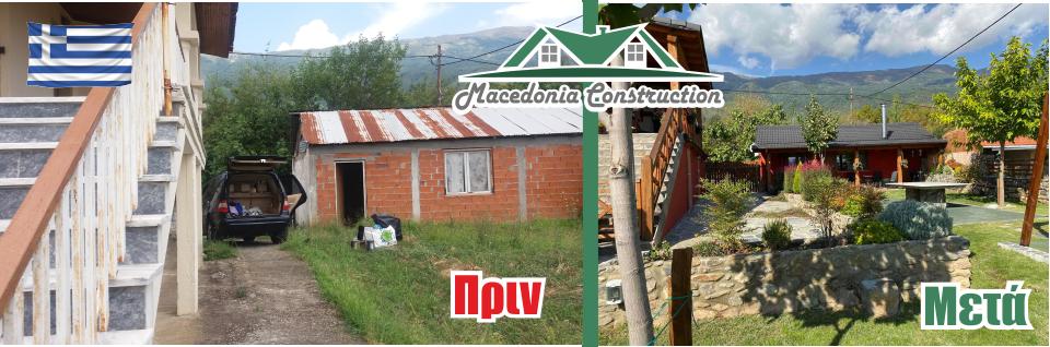103 platanakia serres sintiki macedonia constuction